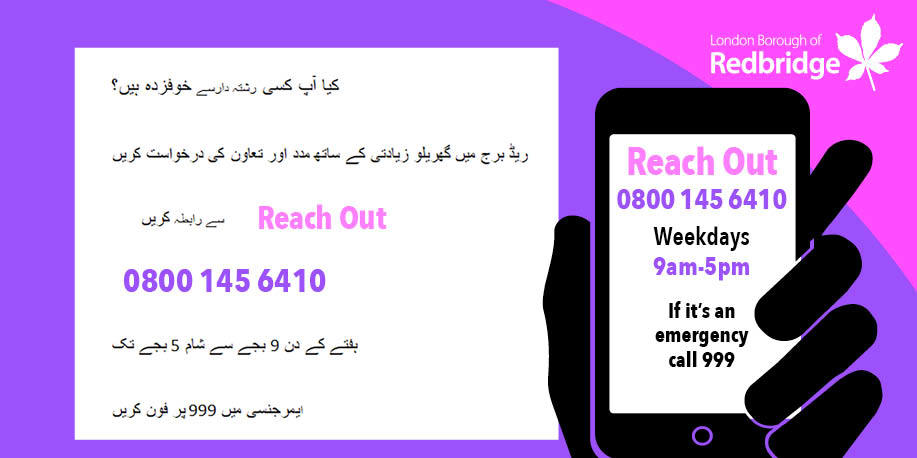 Victim20support20sm20 20urdu2020
