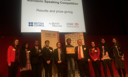HSBC Mandarin Chinese Speaking Competition